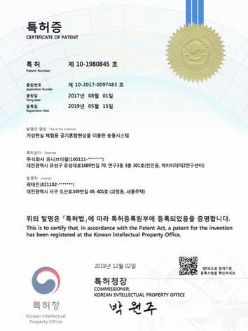 특허증-제10-1980845호_가상현실 체험용 공기혼합현상을 이용한 송풍시스템-변경