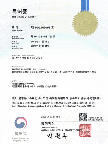 특허증-제10-2142062호_VR 콘텐츠 연동 홈 트레이닝 장치