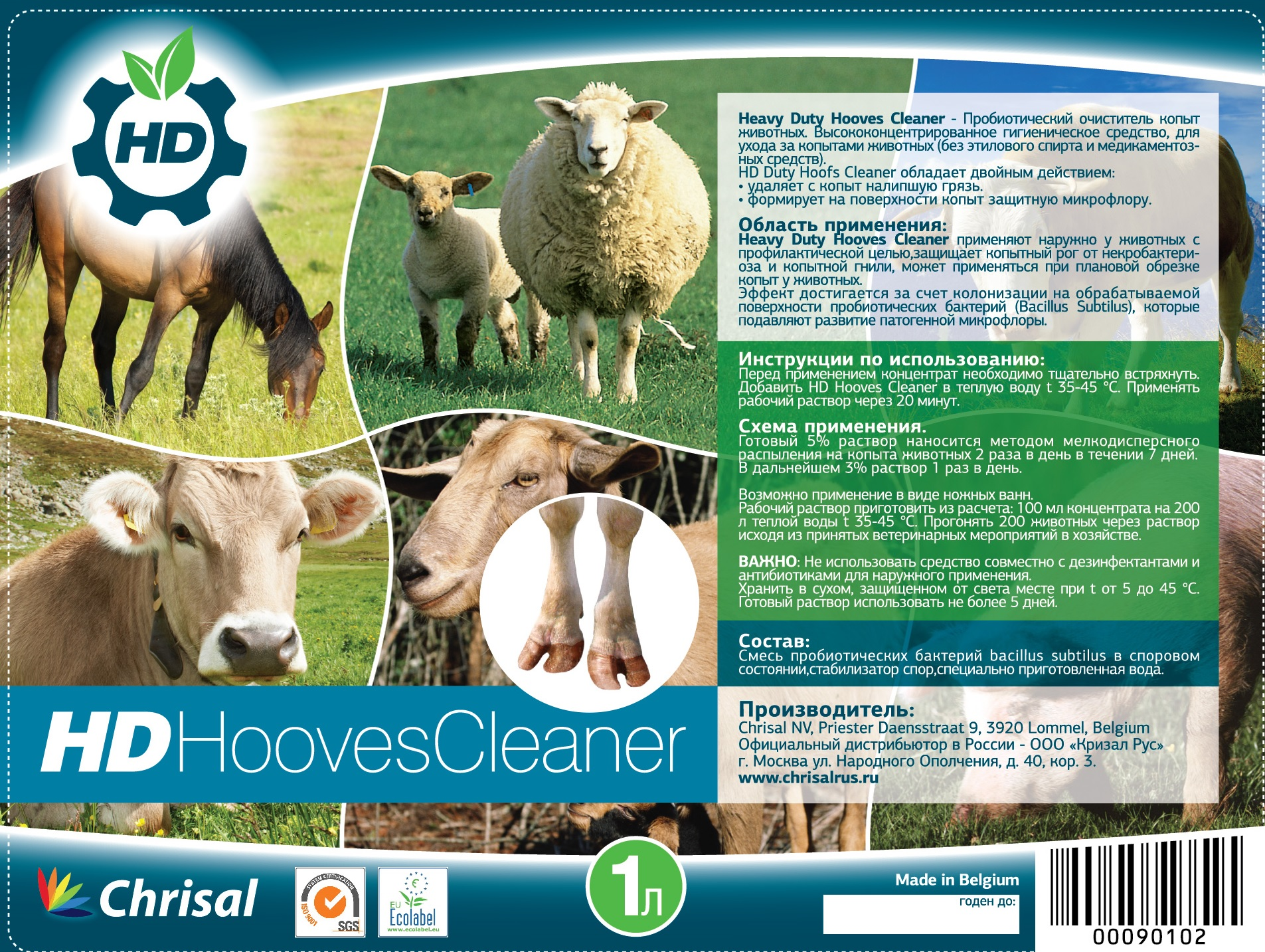 HD Hooves Cleaner