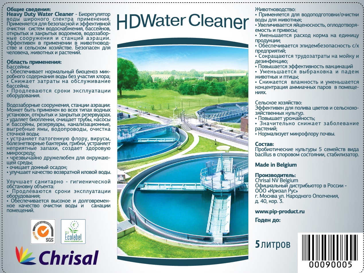 HD Water Cleaner