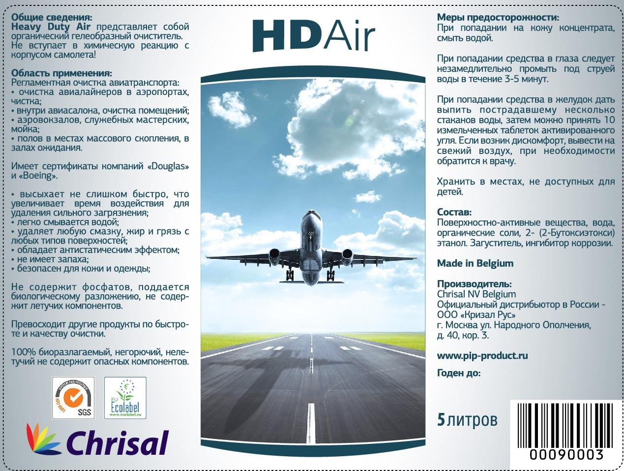 HD Air