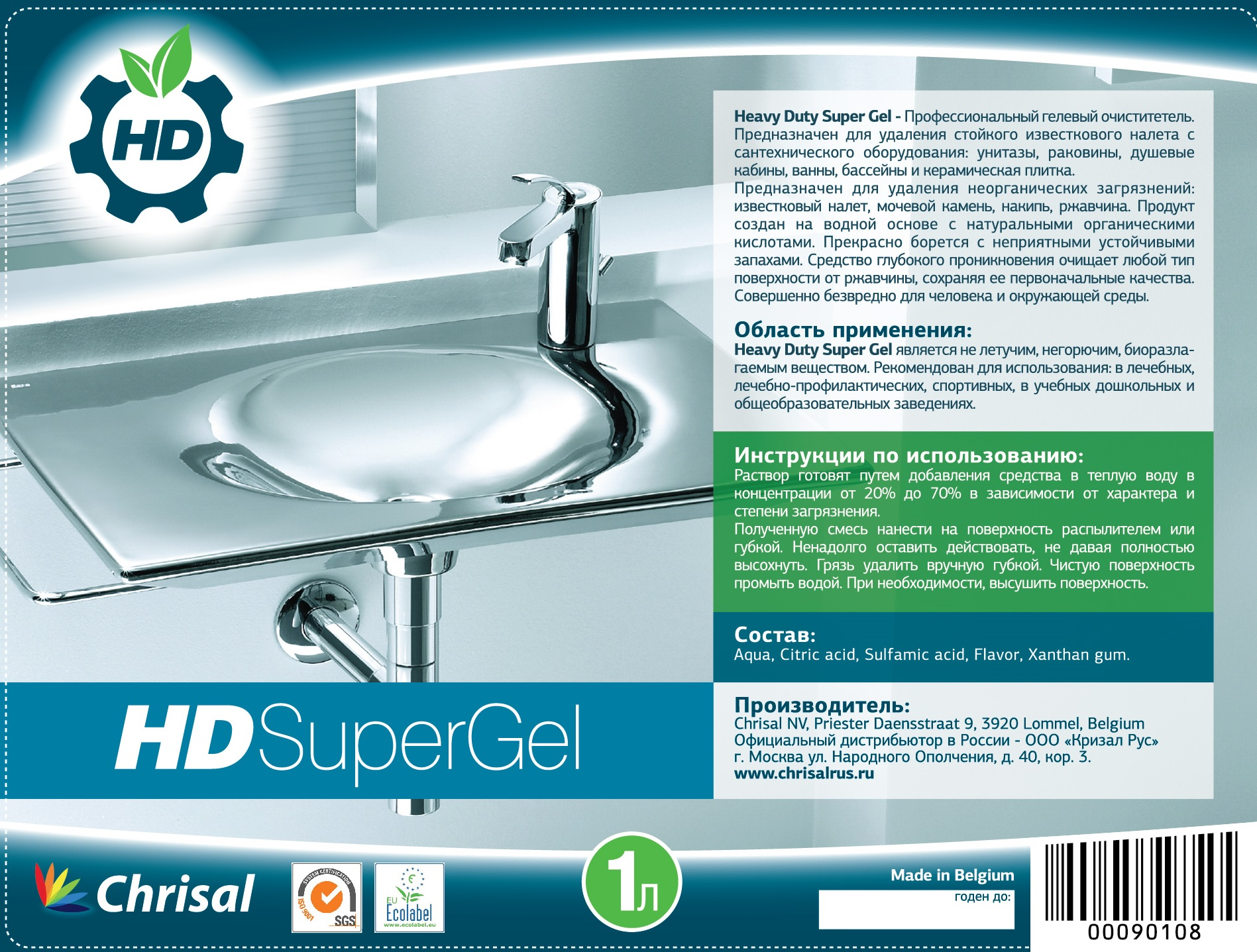 HD Super gel