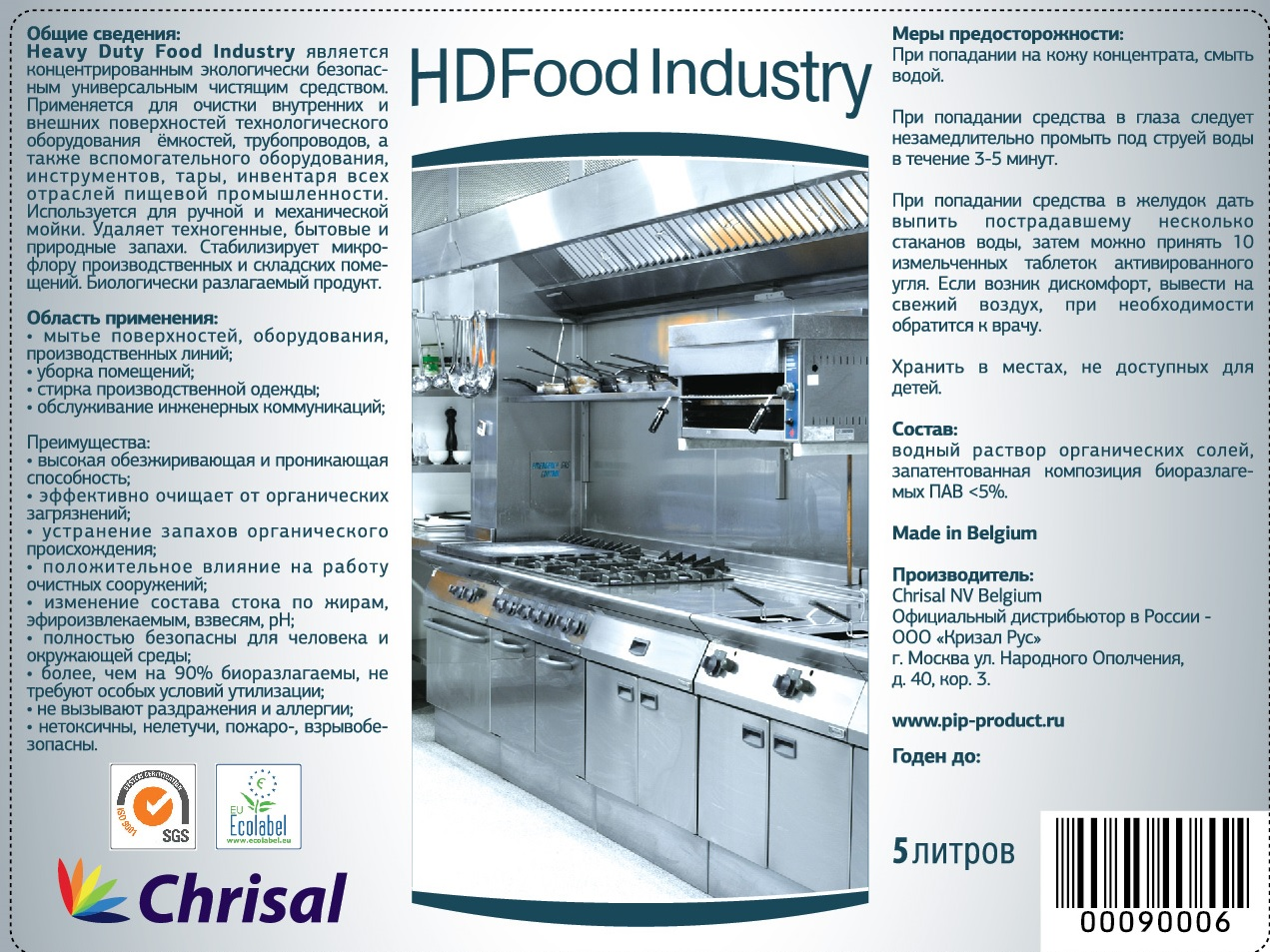HD Food Industry