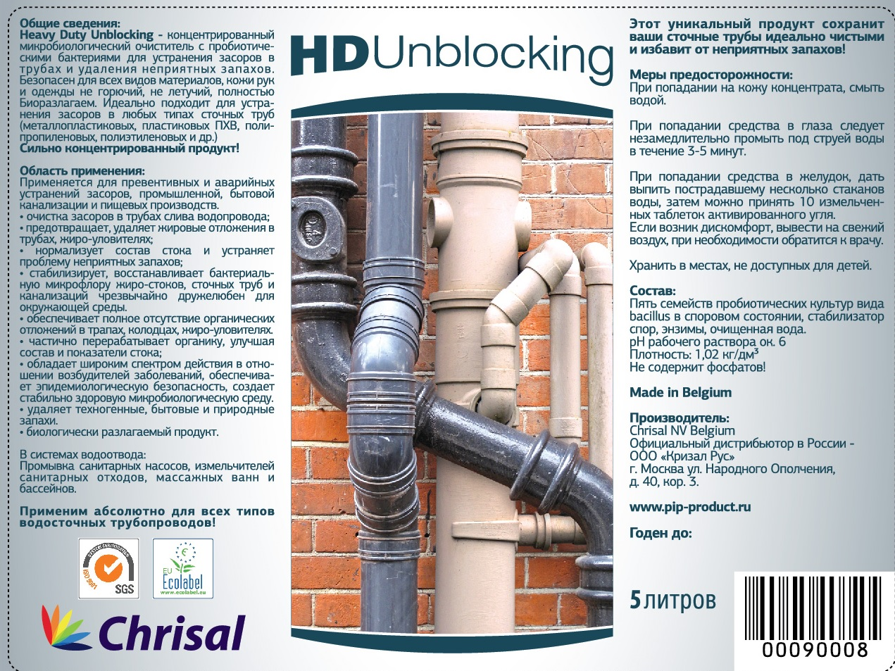 HD Unblocking