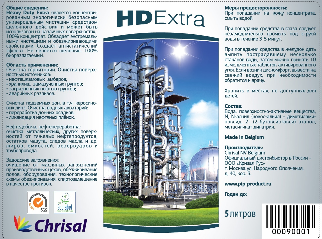 HD Extra