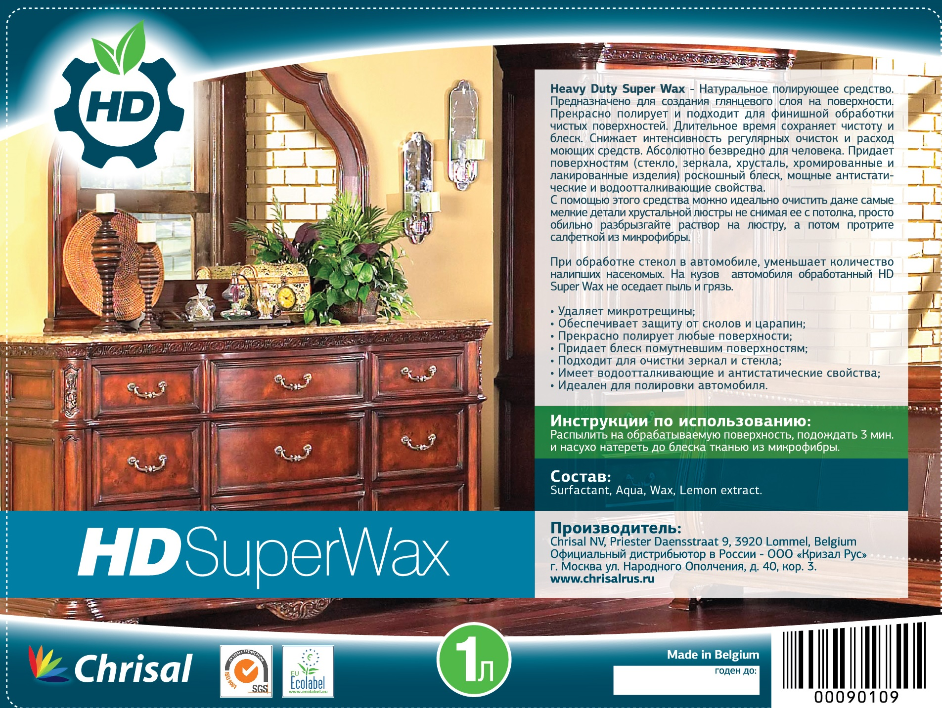HD Super wax