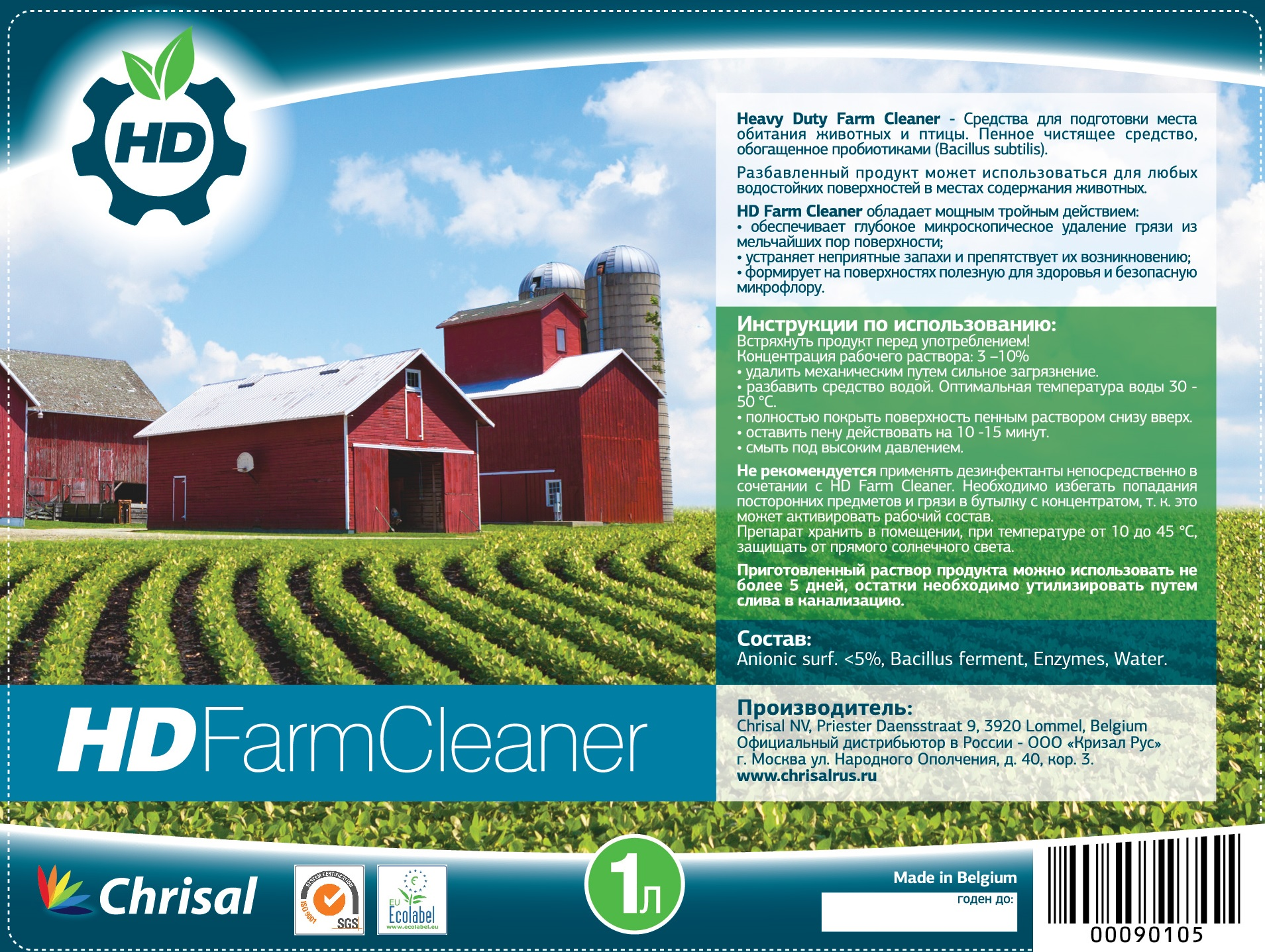 HD Farm Cleaner