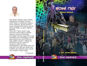 naaleyannu geddavanu cover image.jpg