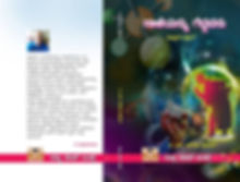 naaleyannu geddavanu cover image 2.jpg