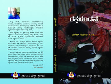 rakthachandana cover book.jpg