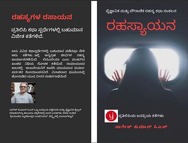 rahasyayana cover.PNG