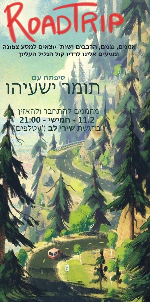 RoadTrip #1 - Tomer Yisha'ayahu Poster