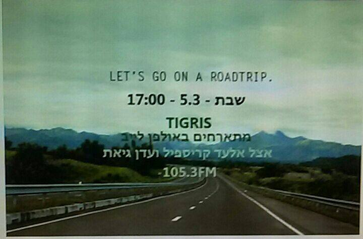 RoadTrip #3 - Tigris Poster