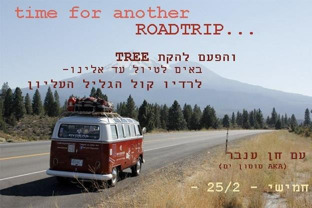 RoadTrip #2 - Tree Poster
