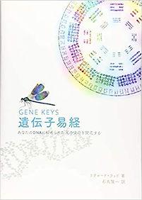 遺伝子易経の本.jpg