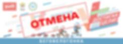 2020-07-30 Беговелогонка - отмена.jpg