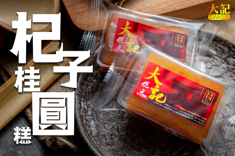 桂圓糕-中字.jpg
