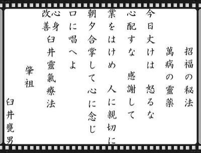 5 принципов Рэйки.jpg 2013-8-11-20:20:47