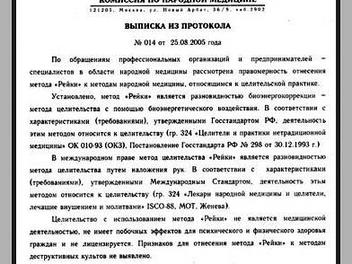 Правительство Москвы о Рэйки
