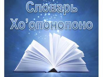 Словарь основных «персонажей» самоаутентичности посредством Хо'опонопоно Кахуны Моррны
