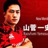 Kazufumi Yamasuga signe un contrat professionnel chez Yokohama