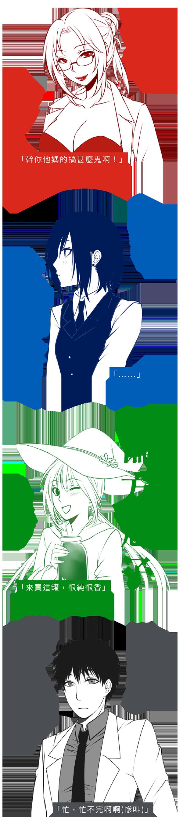 人物介紹_3.png