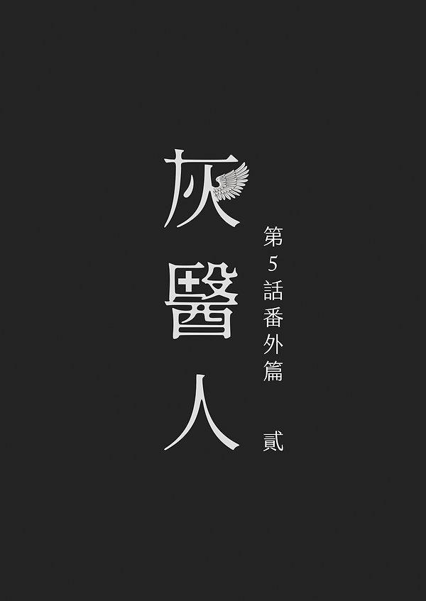 5-1_2刊頭 (1).jpg
