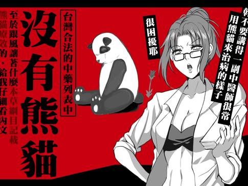 大熊貓真的是台灣中藥材嗎?