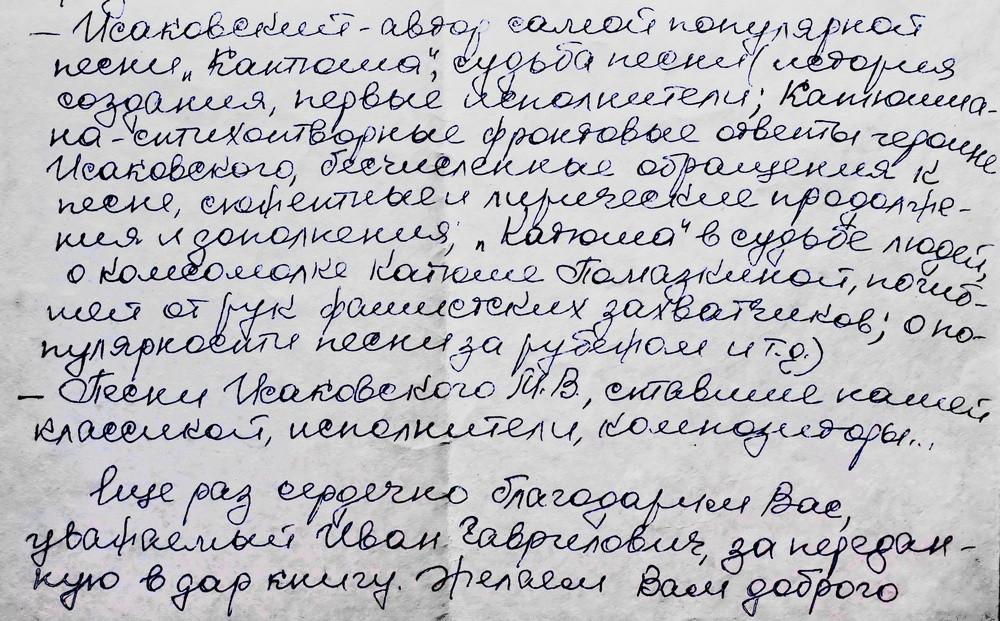 Письмо СИГ