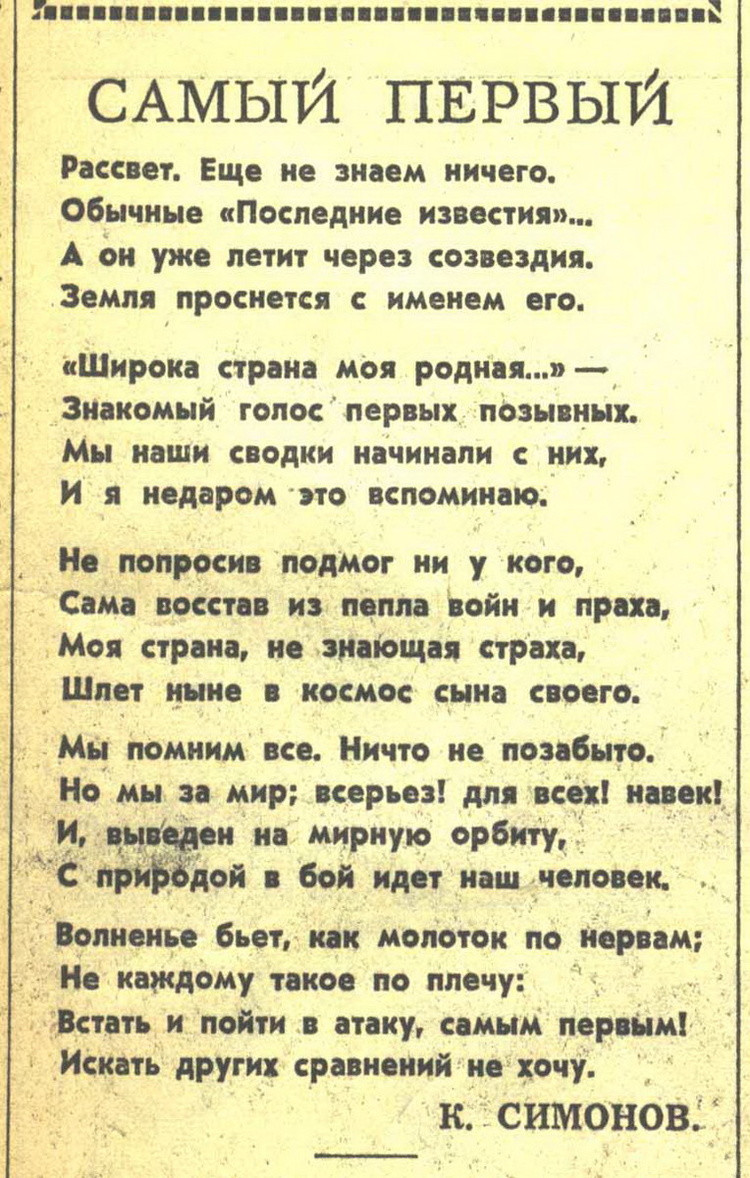 Гагарин. К.Симонов
