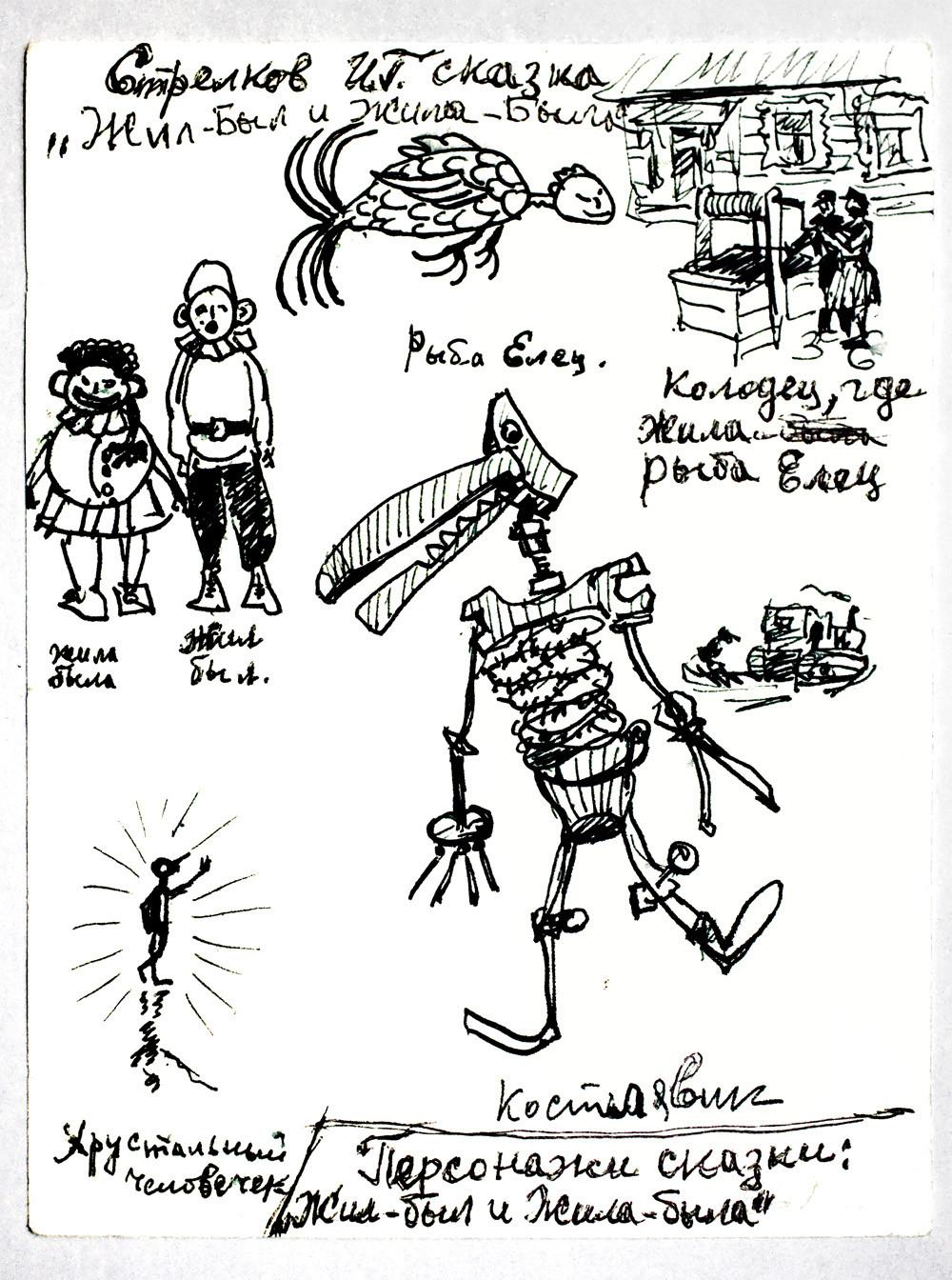Иллюстрация СИГ