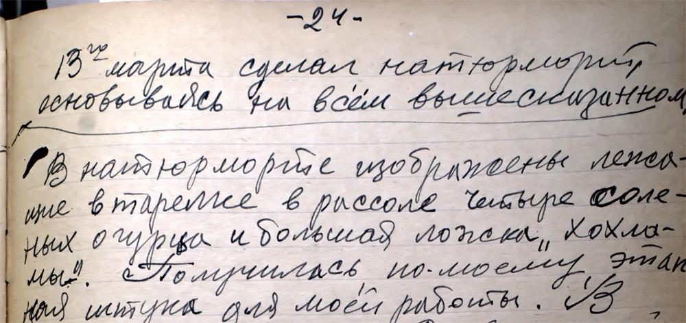 """Синяя тетрадь"" СИГ"