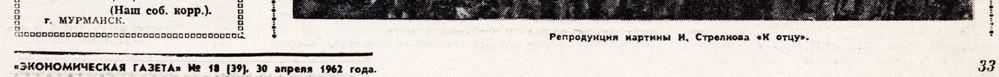 «Экономическая газета» (№18 от 3 апреля 1962 года)