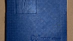Синяя Тетрадь.