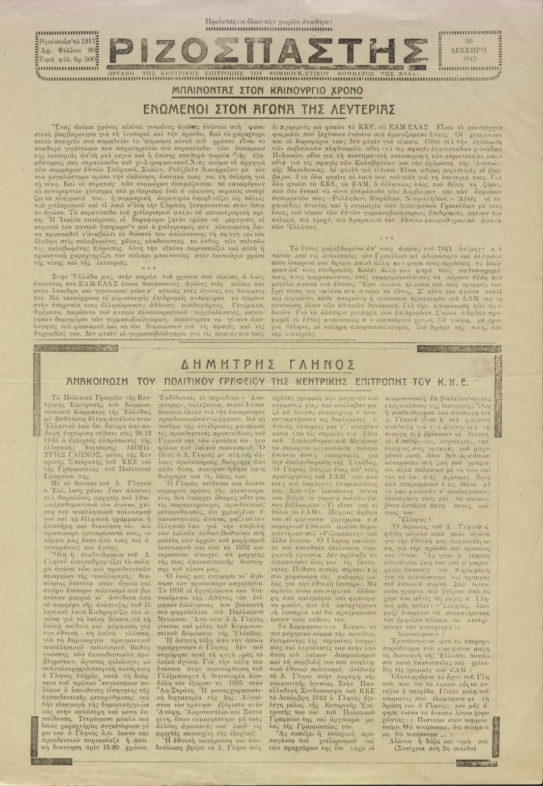 Ριζοσπάστης αρ.80 1943-12-30 (1)