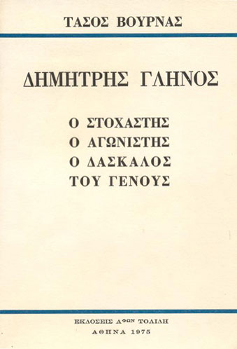 Δημήτρης Γληνός 54
