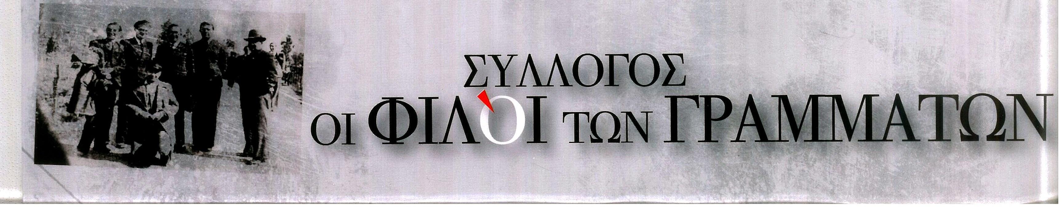 ΟΙ ΦΙΛΟΙ ΤΩΝ ΓΡΑΜΜΑΤΩΝ (λογότυπο)