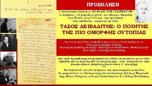 Τάσος-Λειβαδίτης-Πρόσκληση-13-04-2013