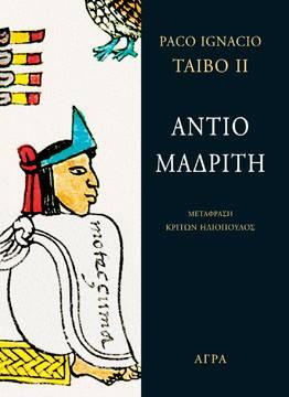 Λατινοαμερικάνικη Λογοτεχνία 3