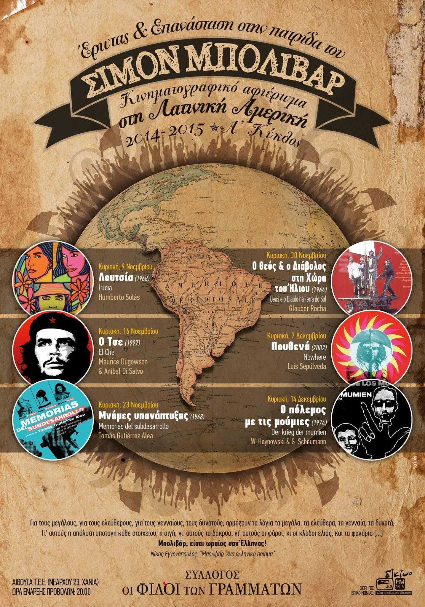 Λατινοαμερικάνικος κινηματογράφος 1