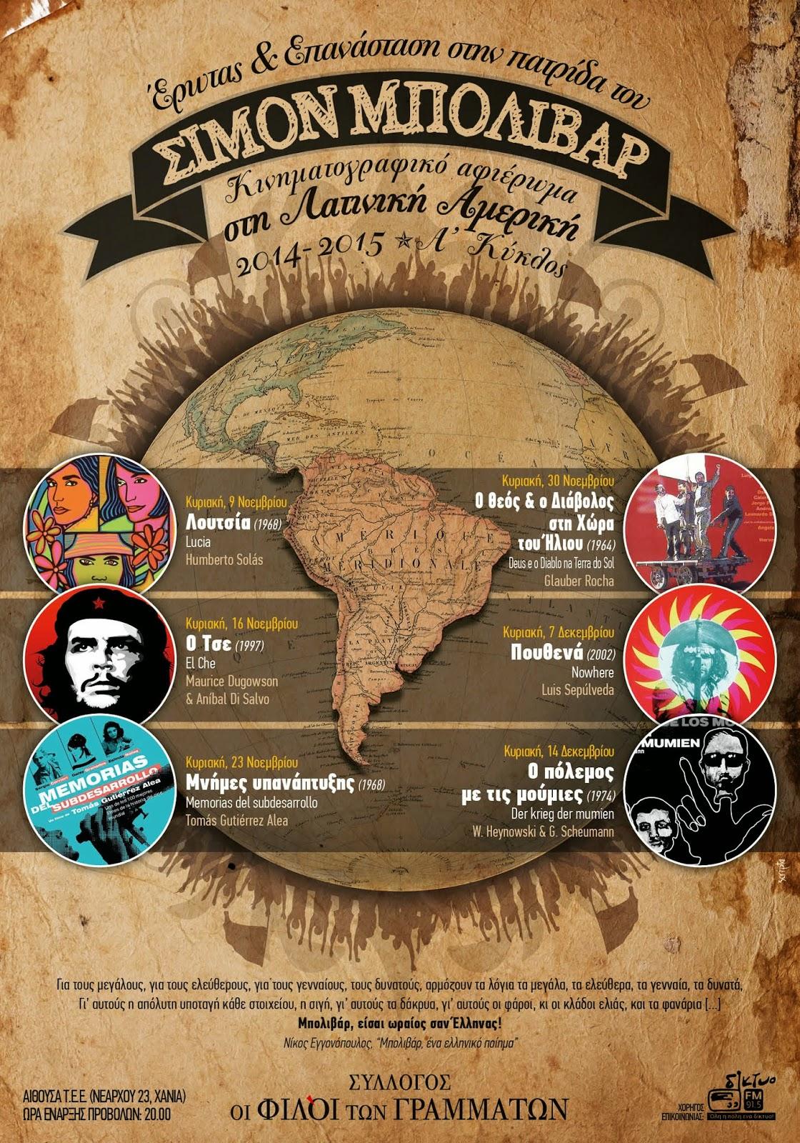 'Ερωτας και επανάσταση στην πατρίδα του Σιμόν Μπολιβάρ 1
