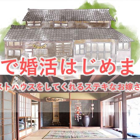 【出会いの少ない山奥でも本気で婚活!!】 福岡の田舎の一軒家に嫁いで一緒にゲストハウス経営をしてくれる女性を探してます。