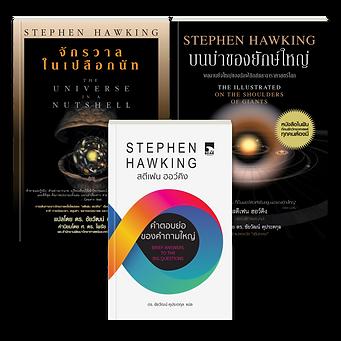 3D Set Hawking.png