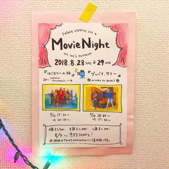 ☆☆INC MOVIE NIGHT 2018 詳細☆☆