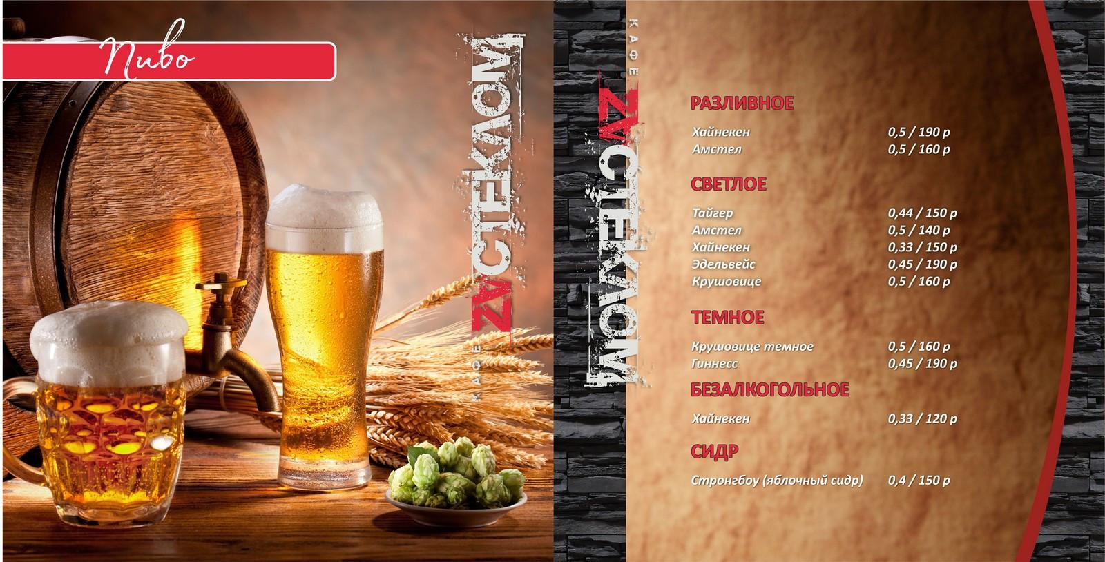 20. Пиво.jpg