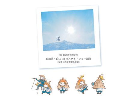 【制作実績】JTB総合研究所様 白山PR用スライドショー制作