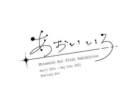 【制作実績】南野 葵様 個展タイトルロゴ制作