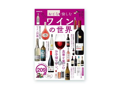 【制作実績】ぴあMOOK様 「ワインの世界」挿絵イラスト制作
