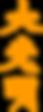 North Shore Boston Reiki master symbol