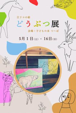 江リコの絵「どうぶつ展」
